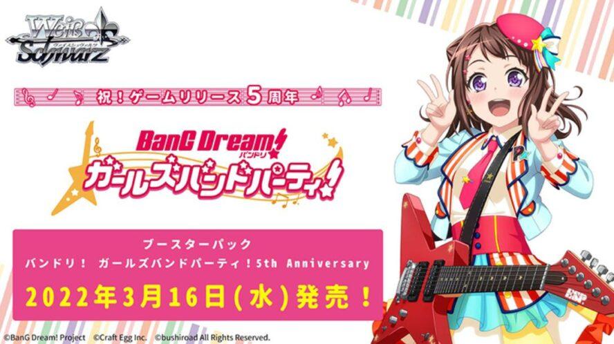 WS「BP バンドリ!ガールズバンドパーティ! 5th Anniversary」が発売決定!2022年3月16日に発売!