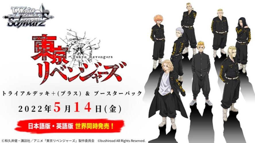 WSに「東京リベンジャーズ」が参戦決定!TD+&BPが2022年5月14日に発売!