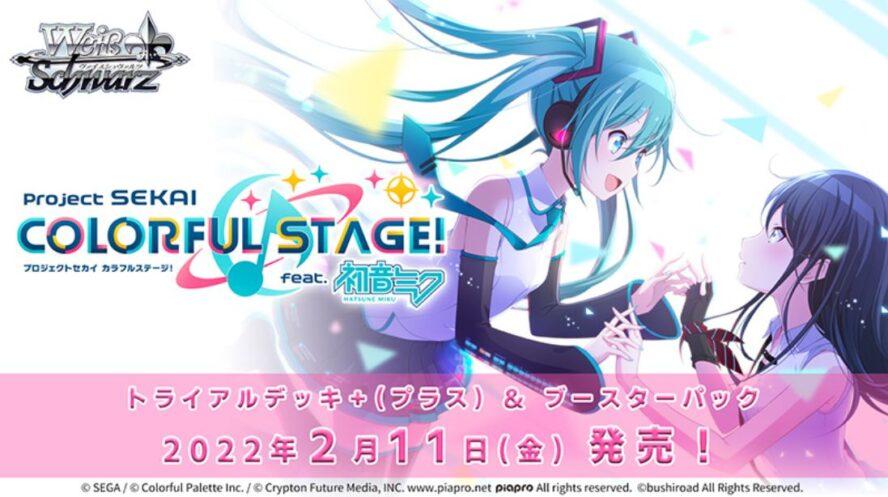WSに「プロジェクトセカイ カラフルステージ! feat. 初音ミク」が参戦決定!TD+&BPが2022年2月11日に発売!