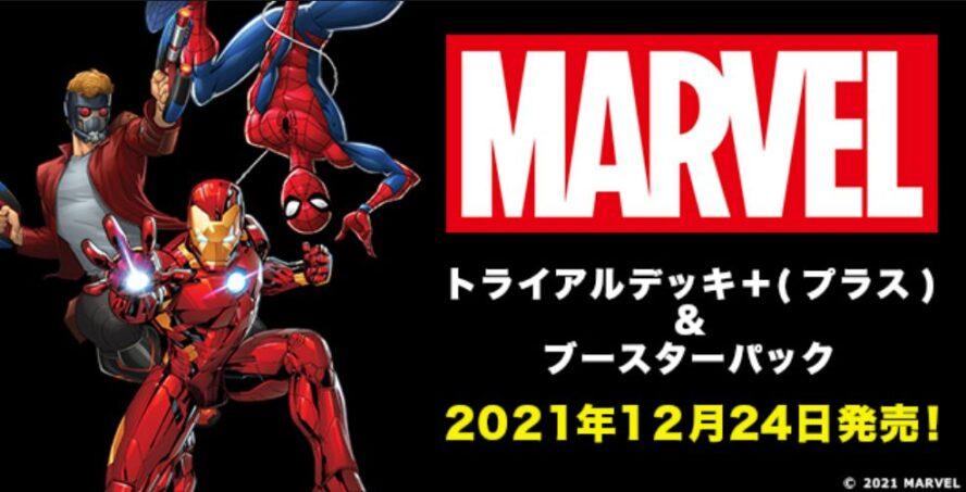 【カートン】WS「Marvel/Card Collection」のカートンをネット通販最安値で予約出来るお店は?売り切れや値上がりにご注意を!