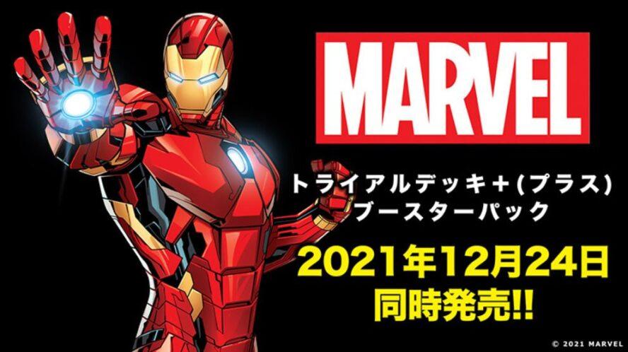 【駿河屋】WS「Marvel/マーベル」のブースターBOXが駿河屋にてネット通販最安価格で販売中!