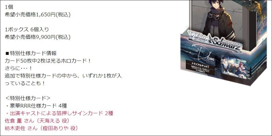 公式商品情報:トライアルデッキ+(プラス) D_CIDE TRAUMEREI