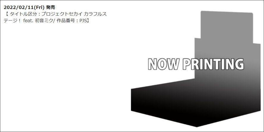公式商品情報:ブースターパック プロジェクトセカイ カラフルステージ! feat. 初音ミク