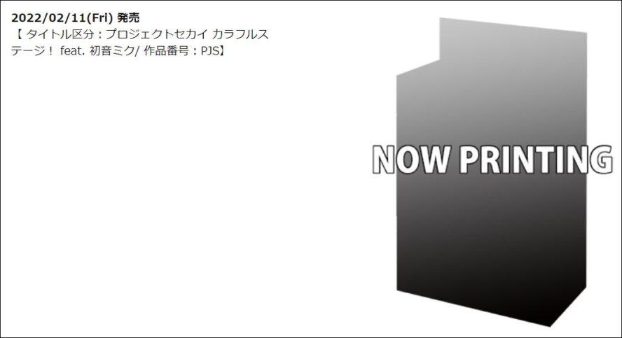 公式商品情報:トライアルデッキ+(プラス) プロジェクトセカイ カラフルステージ! feat. 初音ミク