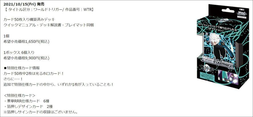 公式商品情報:トライアルデッキ+(プラス) ワールドトリガー