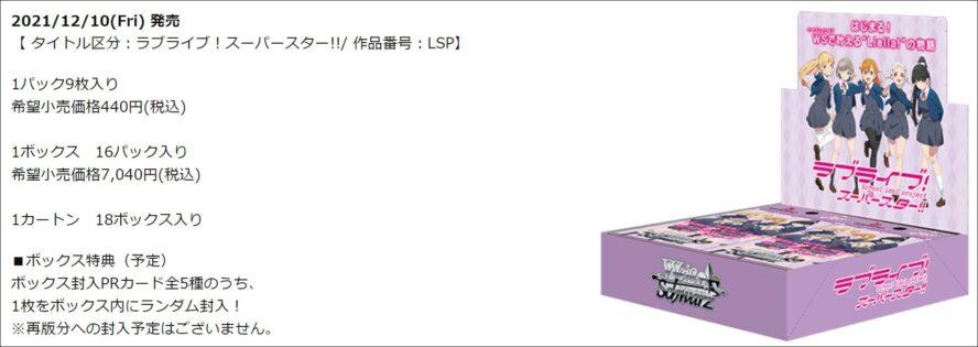 公式商品情報 ブースターパック ラブライブ!スーパースター!!