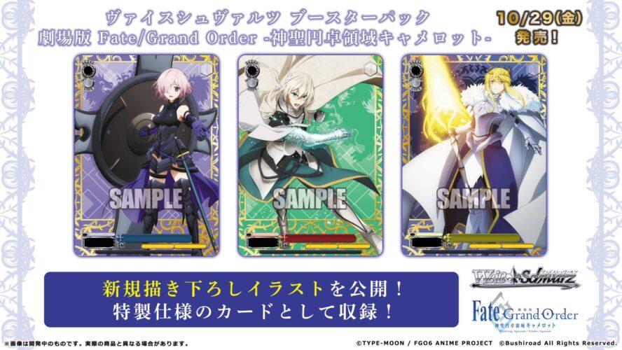 新規描き下ろしイラスト その2 ブースターパック 劇場版 Fate/Grand Order -神聖円卓領域キャメロット-