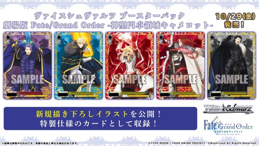 新規描き下ろしイラスト ブースターパック 劇場版 Fate/Grand Order -神聖円卓領域キャメロット-