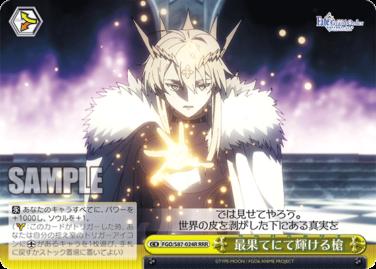 最果てに輝ける槍 獅子王・クライマックス:トリプルレアRRRパラレル(WS「BP 劇場版FGO 神聖円卓領域キャメロット」収録)
